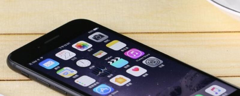 苹果手机上的应用老是自动关闭怎么办